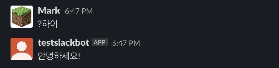슬랙 채널에서 입력한 메시지를 기반으로 슬랙 앱이 해당 채널로 메시지를 보내는 화면